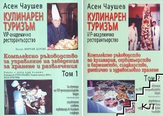 Кулинарен туризъм: VIP-академично ресторантьорство. Том 1-2