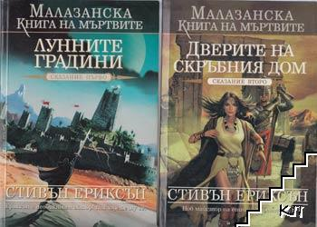 Малазанска книга на мъртвите. Сказание 1-2