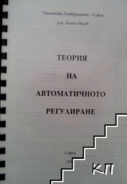 Теория на автоматичното регулиране