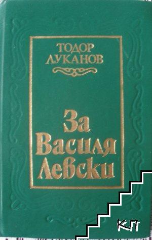 За Василя Левски