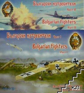 Български изтребители. Част 1-2