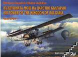 Въздушната мощ на царство България. Част 1