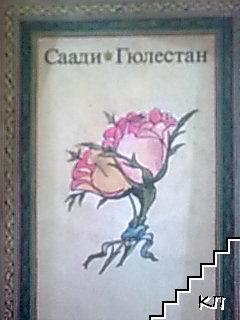 Гюлестан (Градина на розите)
