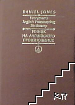 Everyman's English Pronouncing Dictionary / Речник на английското произношение