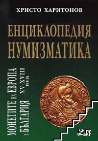 Енциклопедия Нумизматика. Монетите на Европа в България XV-XVIII век