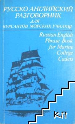 Русско-английский разговорник для курсантов морских училищ