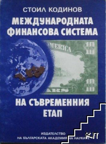Международната банкова система на съвременния етап