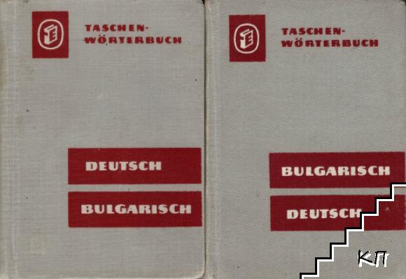 Deutsch-Bulgarische Wörterbuch & Bulgarisch-Deutsches Wörterbuch / Немско-български речник & Българско-немски речник