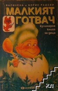 Малкият готвач