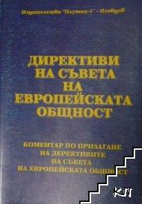 Директиви на съвета на европейската общност
