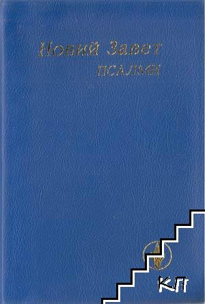 Новий Завет. Псалми
