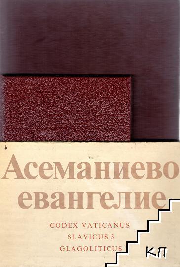 Асеманиево Евангелие. Старобългарски глаголически паметник от Х век. Том 1-2
