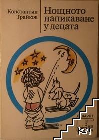 Нощното напикаване у децата