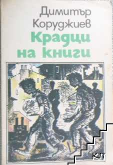 Крадци на книги