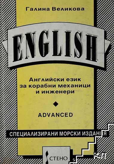 English for Marine Engineers. Advanced / Английски език за корабни механици и инженери
