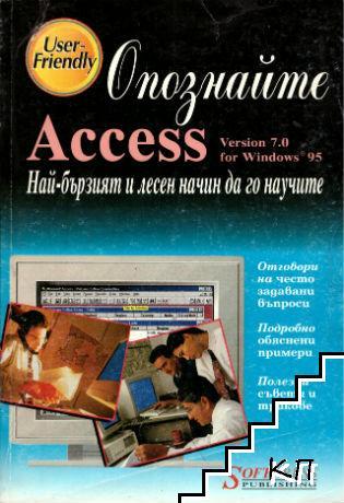 Опознайте Access