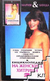 Енциклопедия на женските хитрини. Книга 2