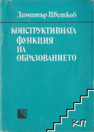 Конструктивната функция на образованието