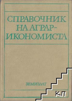 Справочник на аграрикономиста