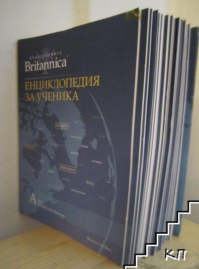 Енциклопедия за ученика. Том 1-28