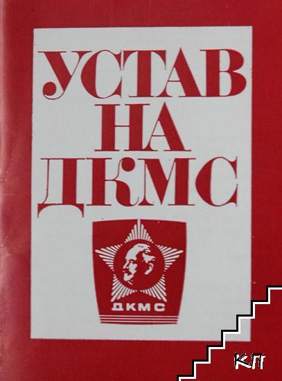 Устав на ДКМС