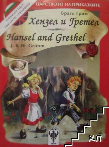 Хензел и Гретел / Hansel and Grethel