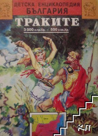 Траките. Книга 1: 3000 г. пр.Хр.-500 г. сл.Хр.