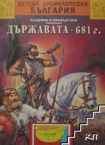 Държавата 681 г.