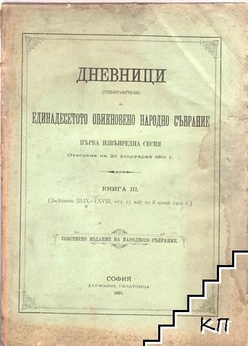 Дневници на единадесетото обикновено Народно събрание