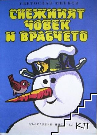 Снежният човек и врабчето