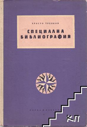 Специална библиография