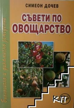 Съвети по овощарство