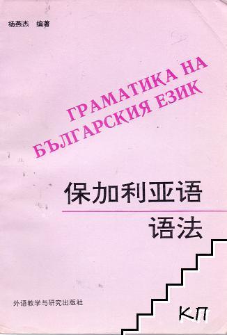 Граматика на българския език (за китайци)