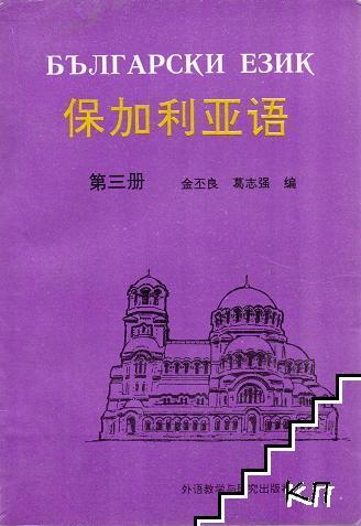 Български език (за китайци)
