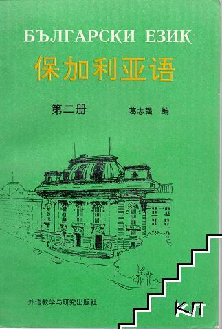 Български език (учебник за китайци)