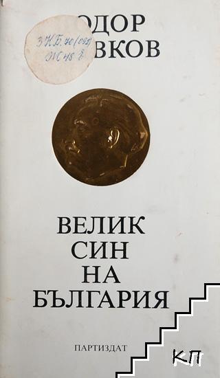 Велик син на България