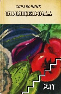 Справочник овощевода