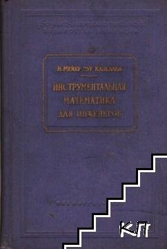 Инструментальная математика для инженеров