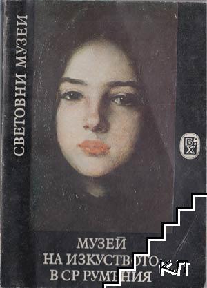 Музей на изкуството в СР Румъния
