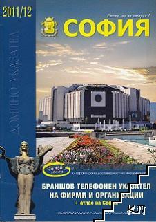 София: Браншов телефонен указател на фирми и организации 2011/2012 + атлас на София