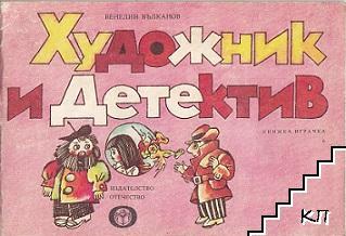 Художник и детектив. Книга 6