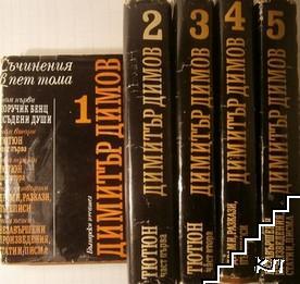 Съчинения в пет тома. Том 1-5