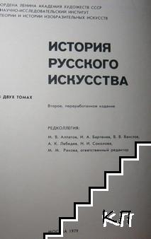 История русского искусства в двух томах. Том 1-2 (Допълнителна снимка 1)