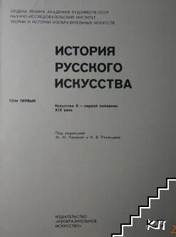 История русского искусства в двух томах. Том 1-2 (Допълнителна снимка 2)