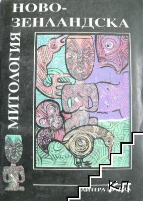 Новозенландска митология
