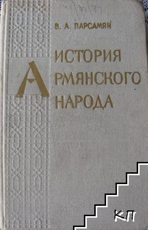 История армянского народа. Книга 1