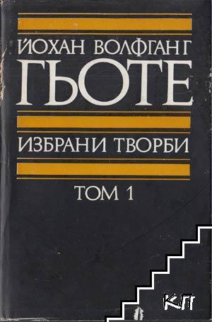 Избрани творби в осем тома. Том 1-8