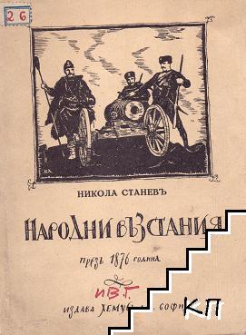 Сетнини отъ Френската революция. Книга 3