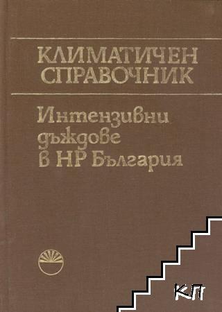 Климатичен справочник. Интензивни дъждове в НР България