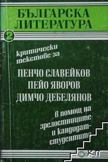 Критически текстове за Пенчо Славейков, Пейо Яворов, Димчо Дебелянов